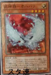 300px-BujinRelicOhabari-SHSP-JP-OP