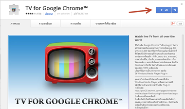 ดูทีวีออนไลน์ทั่วมุมโลกด้วย Chrome