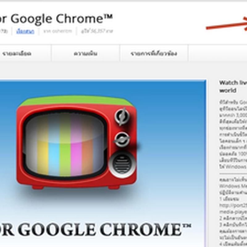 ดูทีวีออนไลน์ทั่วมุมโลกบน Google Chrome