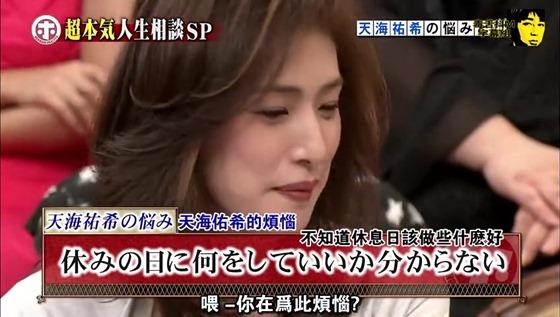 【毒舌抖M字幕組】ホンマでっか TV 天海佑希cut.mp4_20130714_104224.157