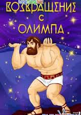 Thần Thoại Hy Lạp: Trở Về Olympos