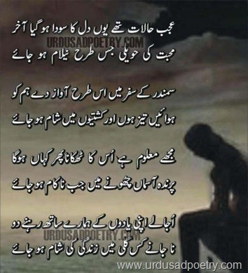 Sad Shaam Ghazal