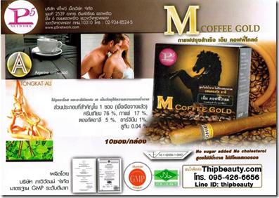 กาแฟเอ็มคอฟฟี่โกลด์ พีไฟว์ (M Coffee Gold P5) สำหรับท่านชาย