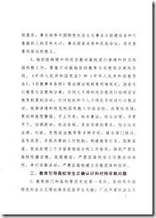 ccp secrer doc 2011_Page_05