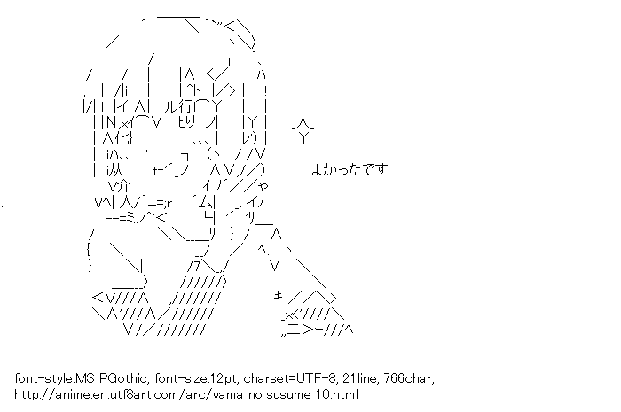 Yama no Susume,Yukimura Aoi