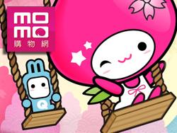 momo折價券