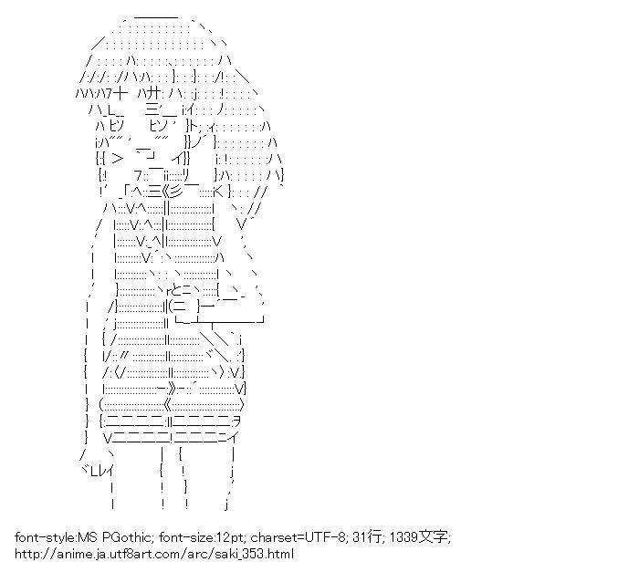 [AA]高鴨穏乃 (咲)