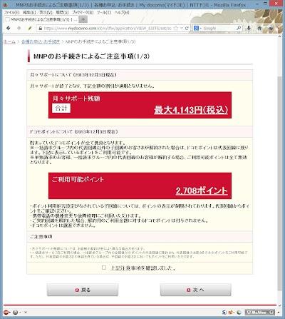 MNPのお手続きによるご注意事項(13)  各種お申込・お手続き  My docomo(マイドコモ)  NTTドコモ - Mozilla Firefox 20131203 132601.jpg