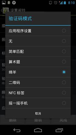 Sleep as Android-06