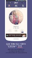 Screenshot of 코코 ♥1:1소개팅,미팅,인연찾기 by코코아북