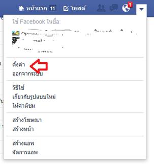 ยกเลิกการเชื่อมต่อ skype กับ facebook