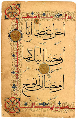 "Qur˒an Leaf with Interlinear Persian Translation Qur˒an leaf, in Arabic and Persian. Sultanate India, possibly fourteenth century. On paper. In this unusual leaf, verses 162–63 of sura 4 (al-Nisā˒, or ""Woman"") are written in a thuluth-muḥaqqaq script, while an interlinear Persian translation, in a small, cursive script, is written diagonally beneath the lines. Of special interest are the red Kufic inscriptions in the border, a Shi˓ite hadith (a saying of Muḥammad), which suggests the danger of independent Qur˒anic interpretation: A question was asked about the son of the Messenger [of God] and ˓Alī Ibn Abī ṭālib said, Woe unto you, O Qatāda, if you interpret the Qur˒an by yourself. The purpose of the central gold medallion is unknown. Other leaves from the manuscript are in the Chester Beatty Library, Dublin, and in the Freer Gallery, Washington, D.C."