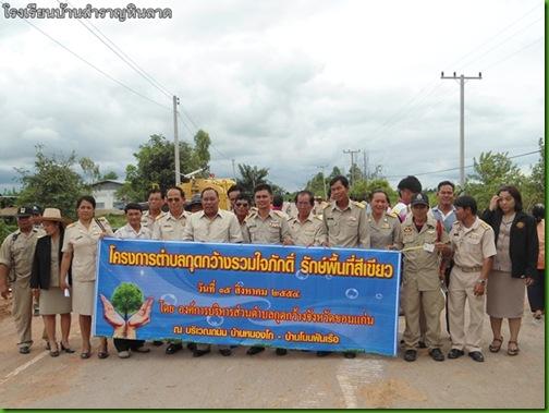 โรงเรียนบ้านรสำราญหินลาด026ปัจฉิมนิเทศ ป.6 2553