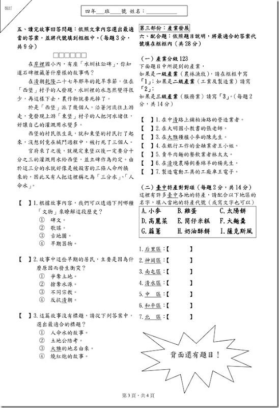101四上第2次社會學習領域評量筆試卷_04