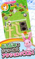 Screenshot of どうぶつアーク![登録不要のアクションパズルゲーム!]