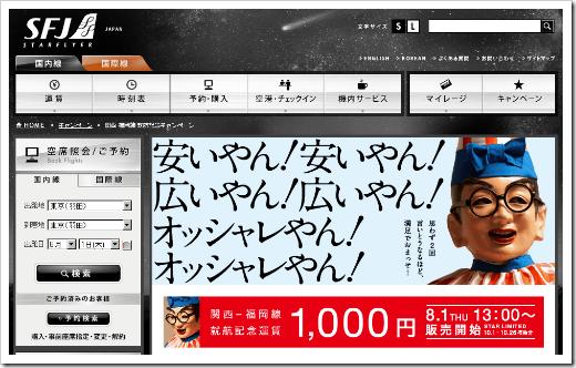 航空会社スターフライヤー(SFJ)公式サイト/関西 福岡線 就航記念キャンペーン