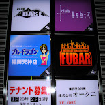 club base - club lab-z and fubar in downtown fukuoka in Fukuoka, , Japan