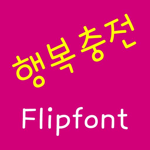 NeoHappycharge Korean FlipFont 個人化 App LOGO-APP試玩