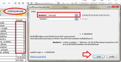 ส่วนเบียงเบนมาตรฐานกับ Excel