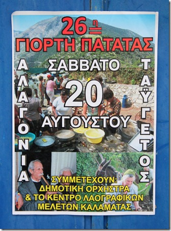 Praznik na kartofa Alagonia Messinia_Giorti tis patatas Alagonia Messinia_4403