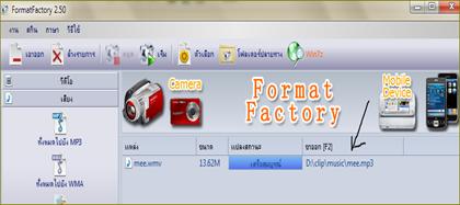 การแปลงไฟล์เสร็จสมบูรณ์ด้วย format factory