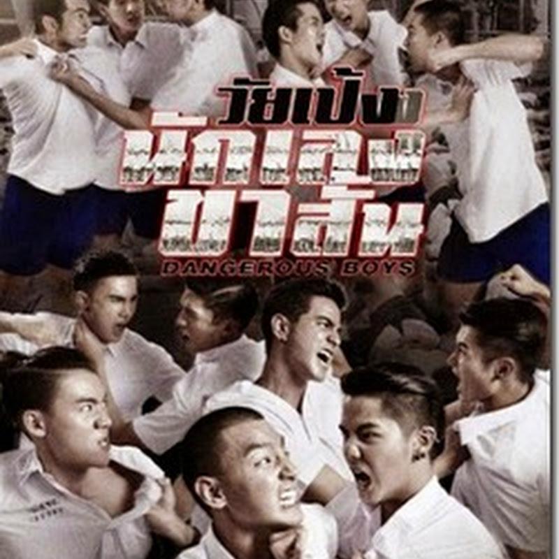 วัยเป้งง นักเลงขาสั้น HD หนังมาใหม่ พากย์ไทย