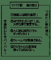Message board (Sabagebu!)