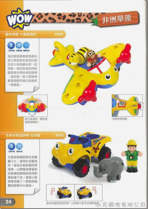 WOW Toys 驚奇玩具【非洲草原】系列