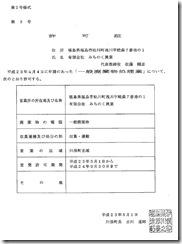 川俣町一般廃棄物許可証