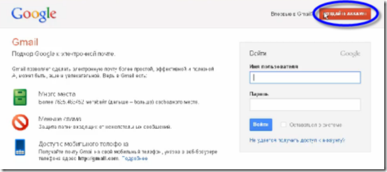 email-for-gmail-2 создаем аккаунт на google и регистрируем ящик на  gmail от google