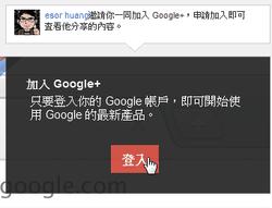 google  invite 150-02