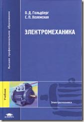 Электромеханика Гольдберг