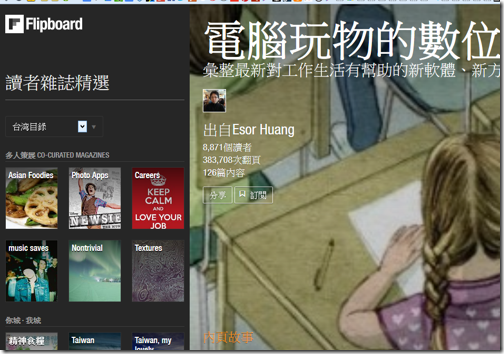 flipboard browser-03