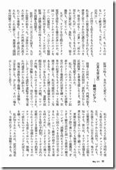新潮45 5月号 censored 3