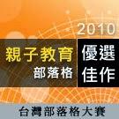 2010台灣部落客大賽親子教育部落格優選佳作