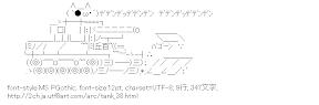 [AA]シャキーン戦車