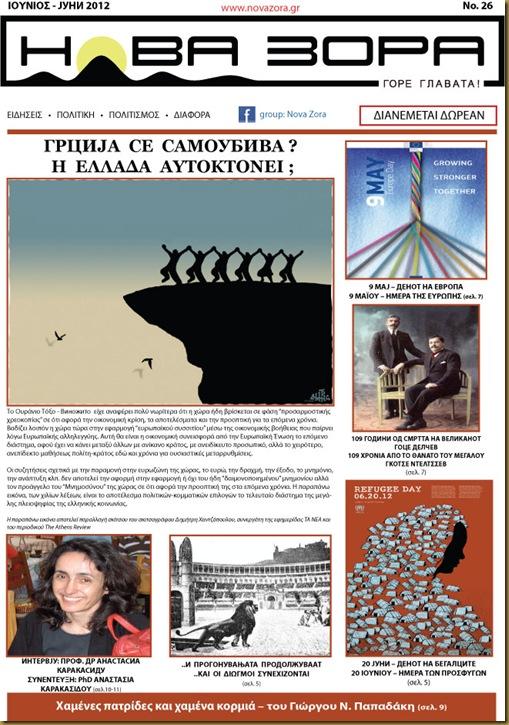 Κυκλοφόρησε το φύλλο Ιουνίου 2011 της Νόβα Ζόρα