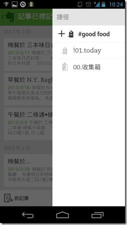 Evernote for Android-04