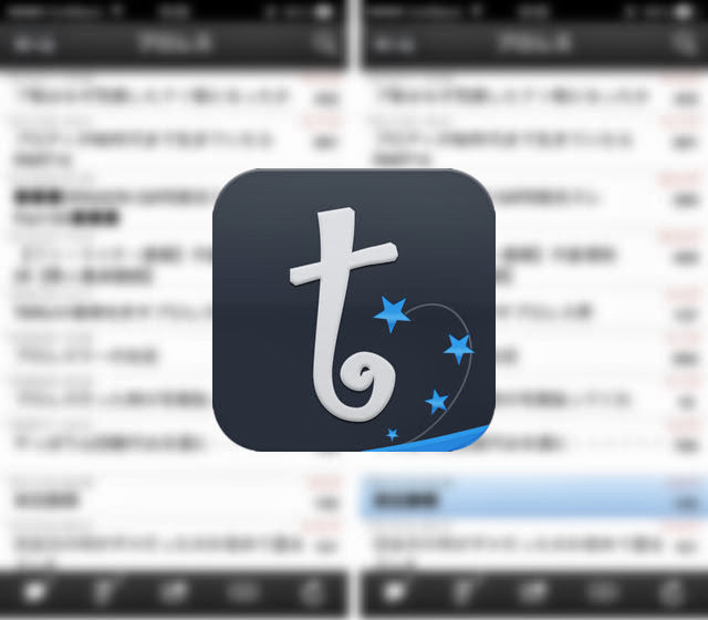 twinkle for iOS