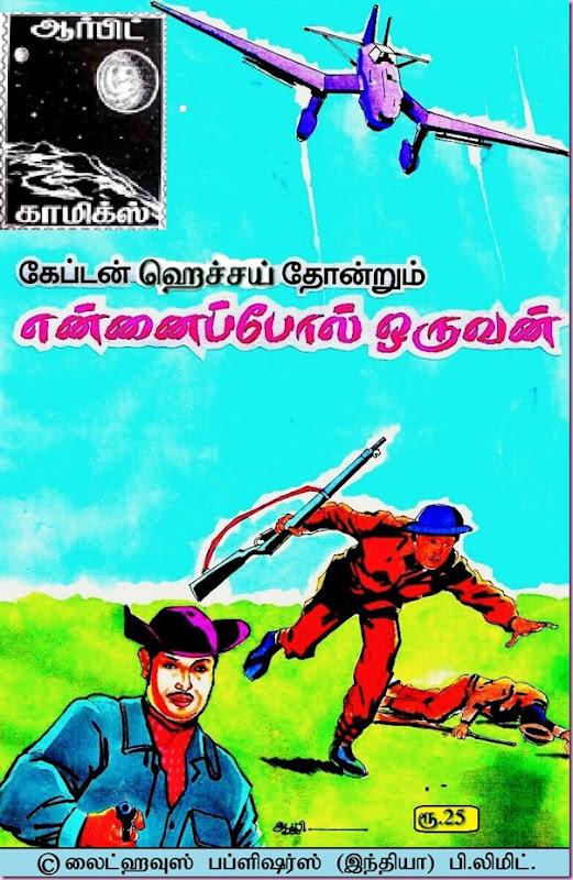 Orbit Comics Tamil 4 Ennaipol Oruvan