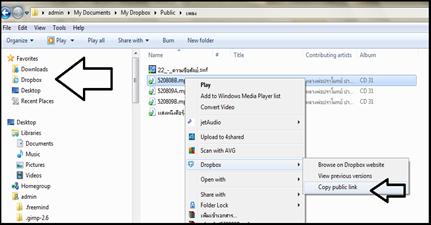 การนำไฟล์แฟลช และ mp3 จาก Dropbox เล่นออนไลน์ใน Webblog