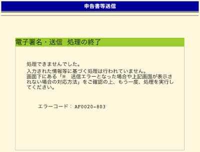 エラーコード : AF0020-803