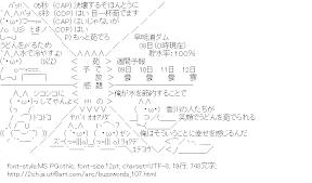 [AA]うどん県 茹で放題の予感!!!! (2012年流行語)