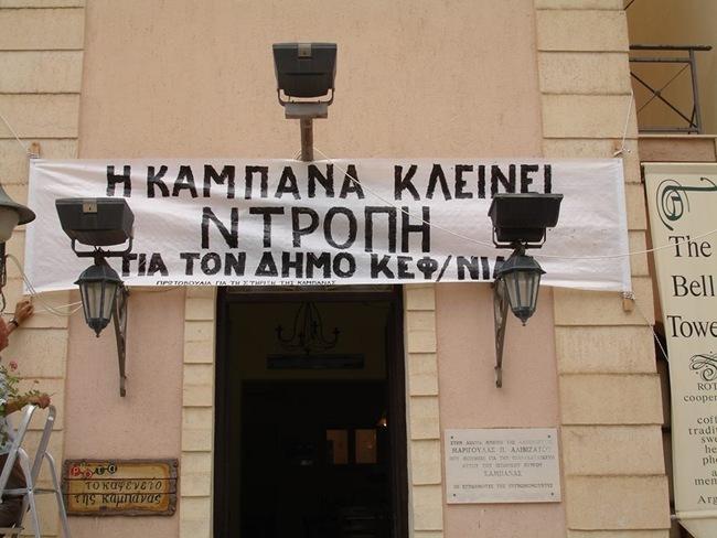 Συγκέντρωση για να μην κλείσει το Καφενείο της Καμπάνας (27.5.2013)