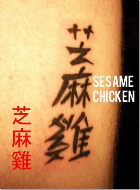 chinese-symbol-tattoos-6