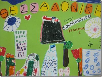 αφίσα για τη Θεσσαλονίκη