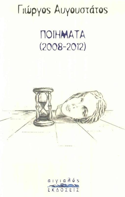 Παρουσίαση των ποιητικών συλλογών του Γιώργου Άυγουστάτου (10.7.2013)