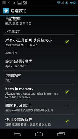 Apex Launcher-13