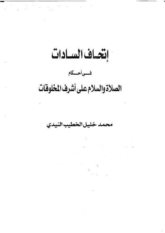 ithaf_nidi_صفحة_01
