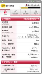 Screenshot_2013-09-01-12-12-02